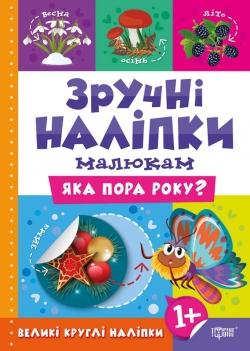 Начальная школа. Читаем быстро торсинг украина купить