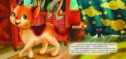 Воспитание сказкой Храбрый котенок