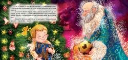 Купити книгу виховання казкою подарунки Святого Миколая Торсінг України