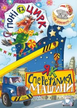 Купить книгу спокойной ночи пони и цирк как спорили машины Торсинг Украина