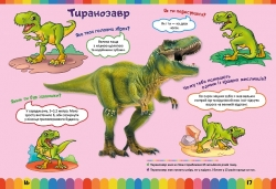 Купити енциклопедію для дітей Дінозаври онлайн