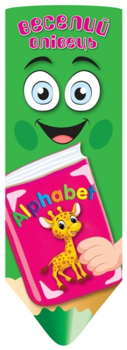 Купить веселый карандаш  Alphabet торсинг украина