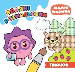 Водные раскраски Животные (+ карточки) торсинг украина купить