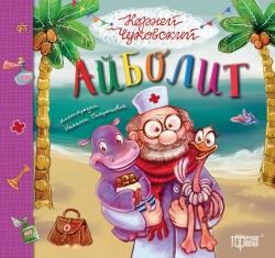 Корней Чуковский Айболит купить книгу онлайн