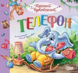 Купить книгу Корней Чуковский Телефон Торсинг Украина