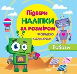 Купить подбери наклейки по размеру. Роботы торсинг украина