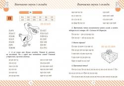 Початкова школа. Тренажер з читання (укр) Торсінг Україна купити