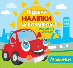 Купить книгу подбери наклейки по размеру машинки | Торсинг Украина книга почтой