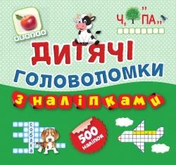 Купить детские кроссворды с наклейками Головоломки. (Коровка) торсинг украина