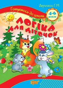 Купити рабочий зошит Логіка для діточокок 4-6 років Торсінг Україна Дерепаско Г.М.