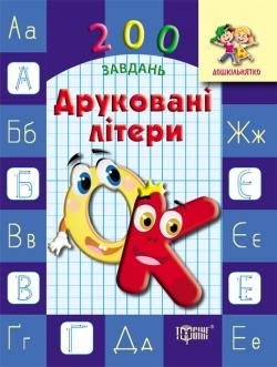Купить книгу серия дошкольник 200 заданий пепечатные буквы торсинг украина