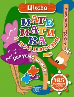 Учусь играя. Занимательная математика с наклейками.