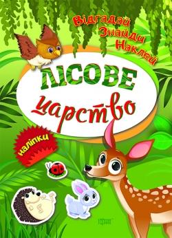 Купить книгу отгадай найди наклей лесное царство торсинг украина