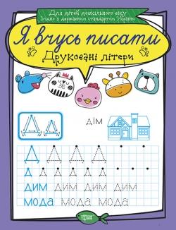 Таблицы и схемы. Информатика торсинг украина купить