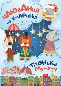 Купить книгу спокойной ночи чаепитие на облаке тетушка Му-у-у торсинг украина