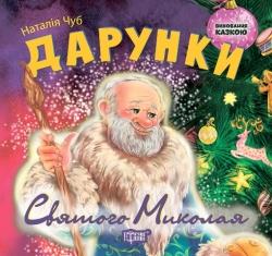Купить книгу воспитание сказкой подарки Святого Николая торсинг украина