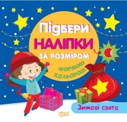Купить подбери наклейки по размеру, форме, цвету зимние праздники торсинг украина