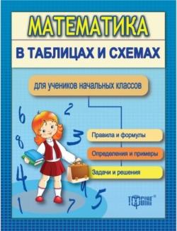 Таблицы и схемы для младшей школы. Математика для учеников начальных классов (рус. яз) торсинг украина купить