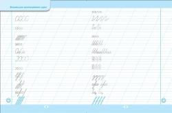 Тренажер для виправлення почерку. Правильний нахил