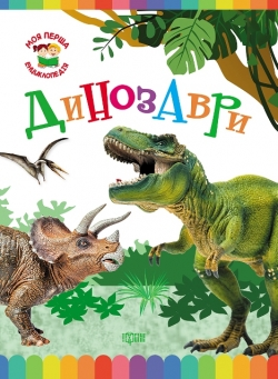 Купить энциклопедию для детей динозавры