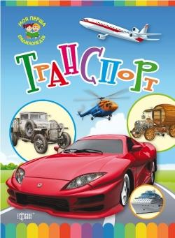 Моя первая энциклопедия транспорт купить Украина торсинг