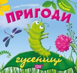 Купить книгу воспитание сказкой приключения гусеницы торсинг украина