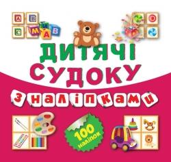 купить детские судоку с наклейками мишка торсинг украина