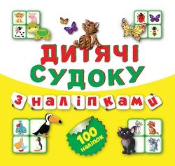 купить детские судоку с наклейками котик торсинг украина