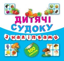 купить детские судоку с наклейками овощи торсинг украина