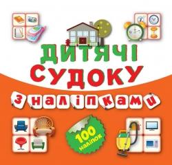 купить детские судоку с наклейками дом торсинг украина