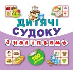 купить детские судоку с наклейками торт торсинг украина