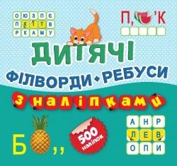 Купить детские кроссворды с наклейками. Филворды. Ребусы. (Котик) торсинг украина