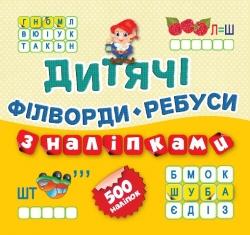 Купить детские кроссворды с наклейками филворды ребусы (Гномик) Торсинг Украина