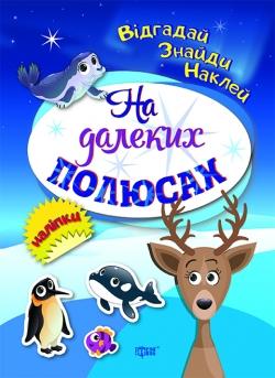 Купить книгу отгадай найди наклей на дальних полюсах торсинг украина