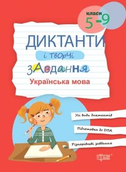 Купить диктанты и творческие задания Украинский язык 5-9 классы Торсинг Украина