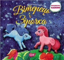 Книга воспитание сказкой  Ветерок и Звездочка купить книгу торсинг Украина