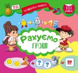 Книги  с наклейками денежки и малыши считаем деньги купить торсинг