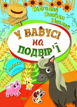 Купить книгу отгадай найди наклей у бабушки во дворе торсинг украина