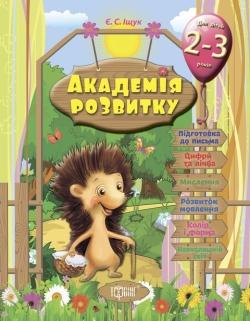 Купить книгу | Академия развития |  Развивающие задания для детей 2-3 лет | Издательство Торинг | Украина