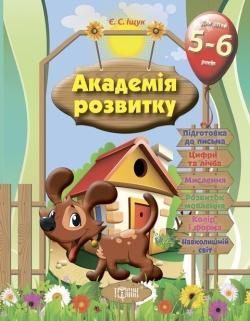 книга академия развития развивающие задания для детей 5-6 лет торсинг украина купить