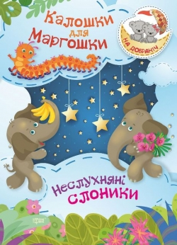 Купить книгу спокойной ночи калошки для Маргошки непослушные слоники Торсинг Украина