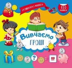 Купить книги с наклейками для дошкольников