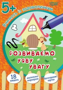 Купить Многоразовые карточки Учимся с удовольствием. Развиваем воображение и внимание 5+ Торсинг Украина