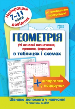 Таблицы и схемы. Французская грамматика в таблицах и схемах торсинг украина купить