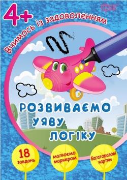 Учимся с удовольствием. Развиваем воображение и логику 4+ торсинг украина