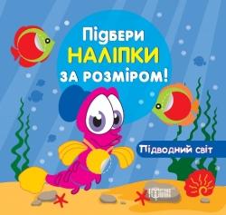 Книга серии подбери наклейки по размеру купить подбери наклейки Подводный мир торсинг