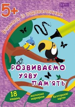 Купить Многоразовые карточки Учимся с удовольствием. Развиваем воображение и память 5+ Торсинг Украина