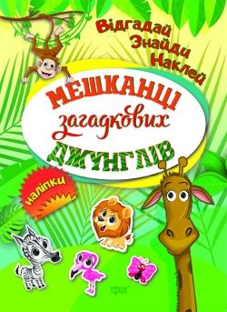 купить книгу отгадай найди наклей жители загадочных джунглей торсинг украина