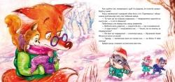 Воспитание сказкой. Новогодний праздник для зверят