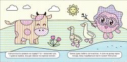 Малышарики. Водные раскраски. Домашние животные